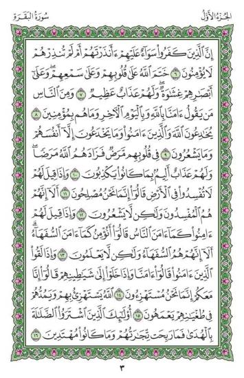 Al Quran Cetakan Madinahpdf Download Ebook Islam